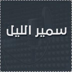 سمير الليل Samir Laile