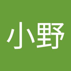 小野晋一郎