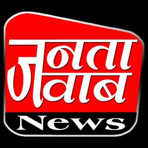 Janta Jawab News