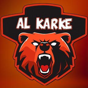 الكركي - Al Karke