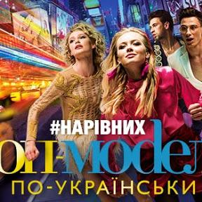 Топ-модель по-украински 2019 Fan