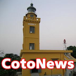 CotoNews