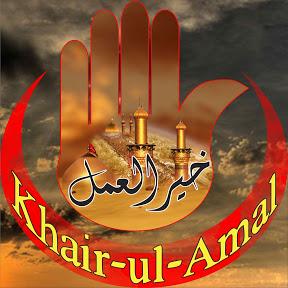 Khair ul Amal