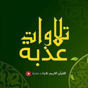 القرآن الكريم تلاوات عذبة Telawat athiba