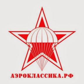 АСК Аэроклассика