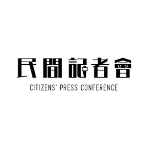 民間記者會Citizens' Press Conference