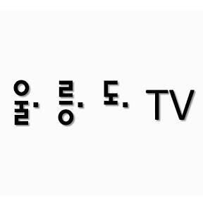 UlleungdoTV 울릉도티비