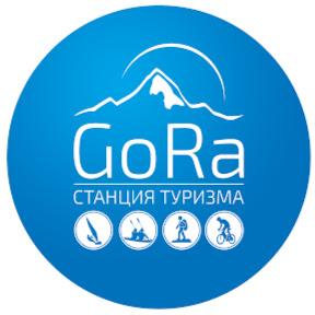 Станция туризма GoRa