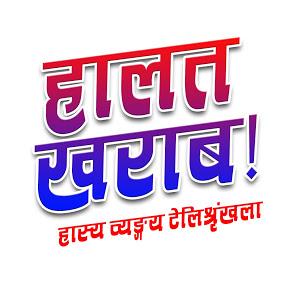 Halat Kharab