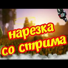 Нарезка Стримов TV