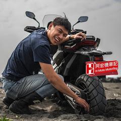 阿宏機車記H-Moto