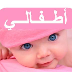 AtFaaLI أطــفــالـــي
