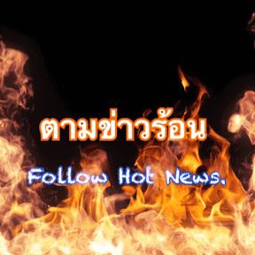 ตามข่าวร้อน Follow Hot News