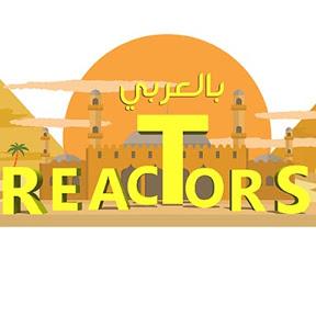 Reactors بالعربي