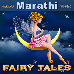 Marathi Fairy Tales