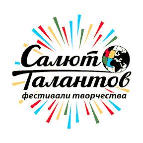 Салют Талантов