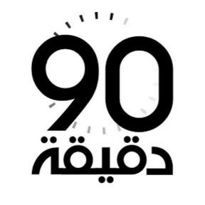 دقيقة 90