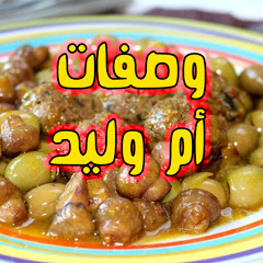 Oum Walid - أم وليد