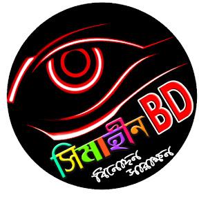 Simahin BD