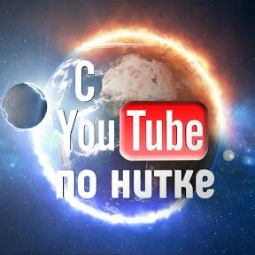 С YouTube по нитке