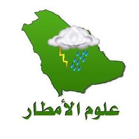 علوم الأمطار