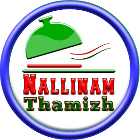 NALLINAM THAMIZH