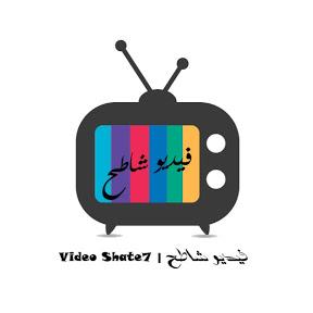 فيديو شاطح Video Shate7 I