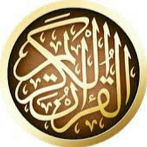 القارئ إسلام زيارة islam ziara