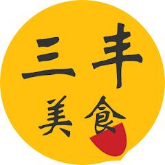 三丰美食 China Family Food
