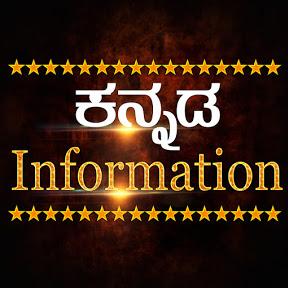 Kannada Information