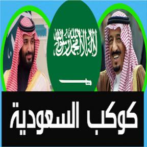 كوكب السعودية
