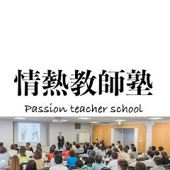 情熱教師塾