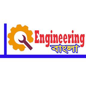 Learning Engineering Bangla