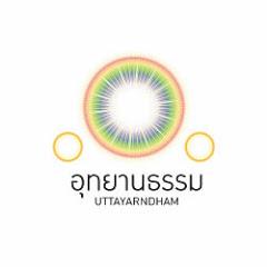 มูลนิธิอุทยานธรรม Uttayarndham Foundation