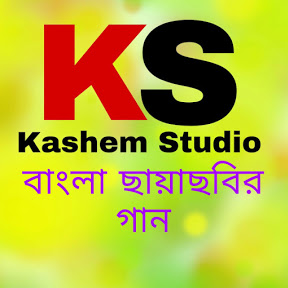 Kashem Studio ছায়াছবির গান