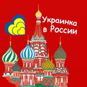 Украинка в России