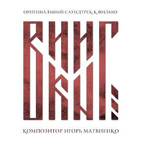 Игорь Матвиенко - Topic