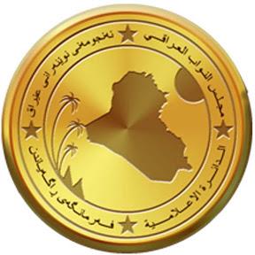 مجلس النواب العراقي parliament-iq