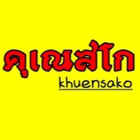 คุเณสโก กาญจนบุรี
