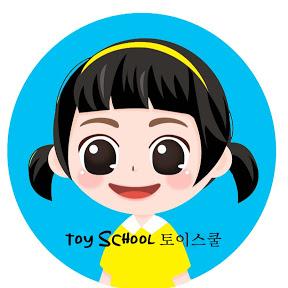 Toy School [토이스쿨]
