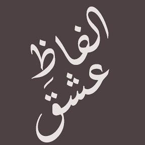 Alfaaz-e-Ishq
