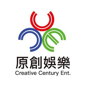 原創娛樂CREATIVE CENTURY ENT.