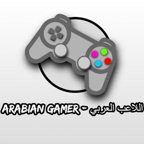 Arabian Gamer - اللاعب العربي
