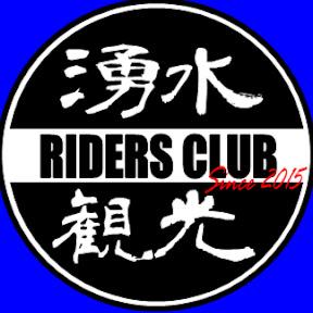 湧水観光ライダーズクラブ