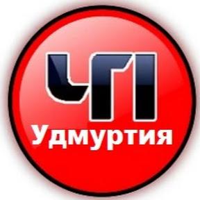 ЧП ДТП Удмуртия
