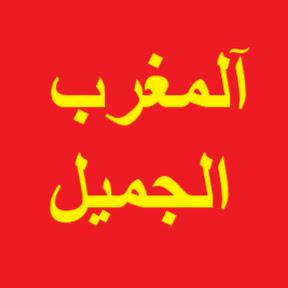 آلمغرب الجميل