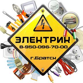 Электромонтаж г.Братск