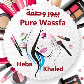 بيور وصفه_ Pure Wassfa