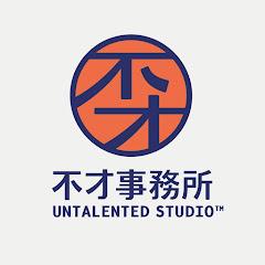 不才事務所 Untalented Studio