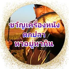 ตกปลา หาอยู่หากิน